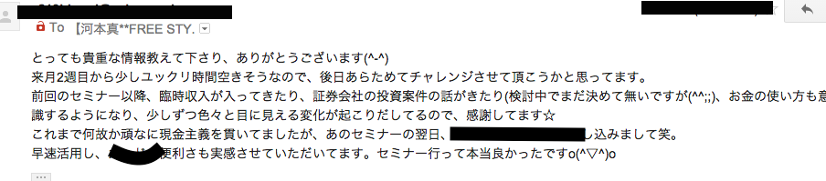 柴田様-感想