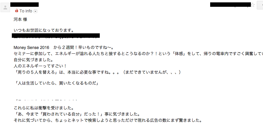 MONEY SENSE田中1
