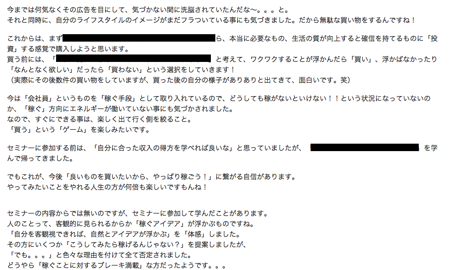 MONEY SENSE田中2