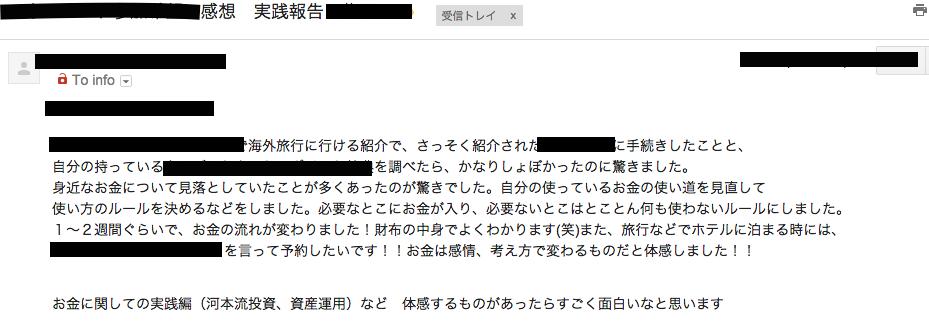 MONEY SENSE 瀧田さん