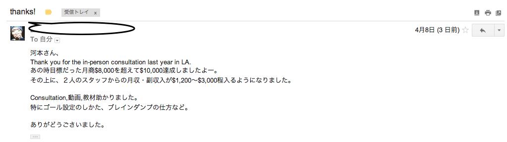 inagakiさん感想