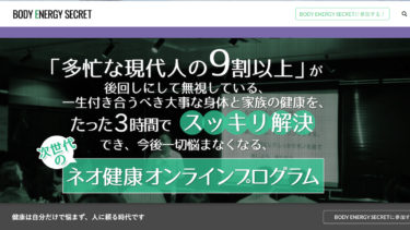 ENERGY BODY SEMINAR〜ネクストコンディション2.0