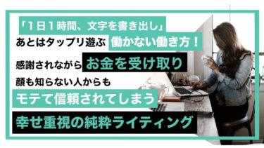文章でメシを食う極意〜ENERGY WRITTING~