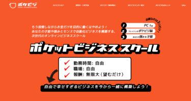 ポケットビジネススクール〜Pocket Business School