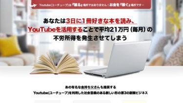 自動化収入構築プログラム〜Youtubeプレナーズ育成プログラム